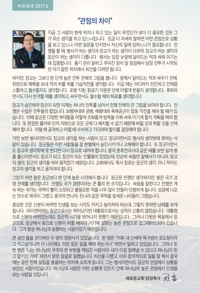 2017_06월큐티_link.indd